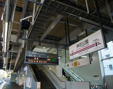 京王線芦花公園駅